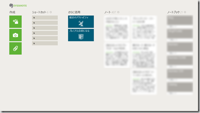 Evernote_win