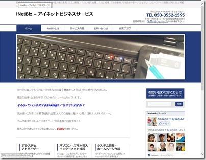 アイネットビジネスサービス