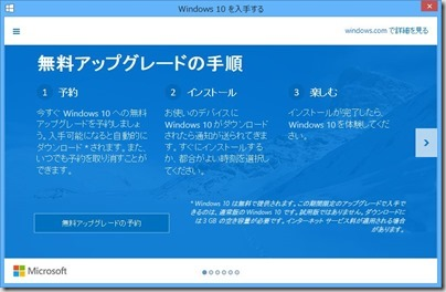 Windows10_Reserve