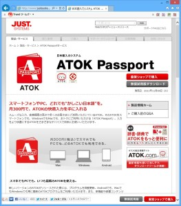 atok_passport